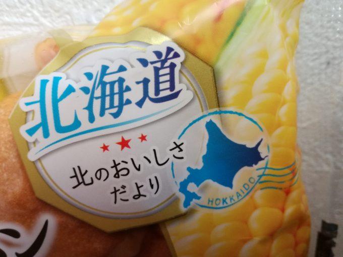 もっちりパンにたっぷりコーン。山崎製パン「コーンパン 北海道産コーン」
