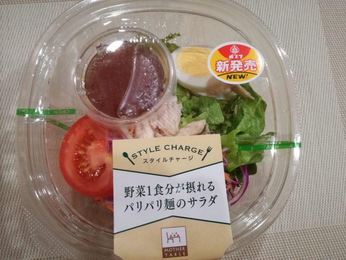 迫力のボリューム☆ポプラ「野菜1食分が摂れるパリパリ麺のサラダ」