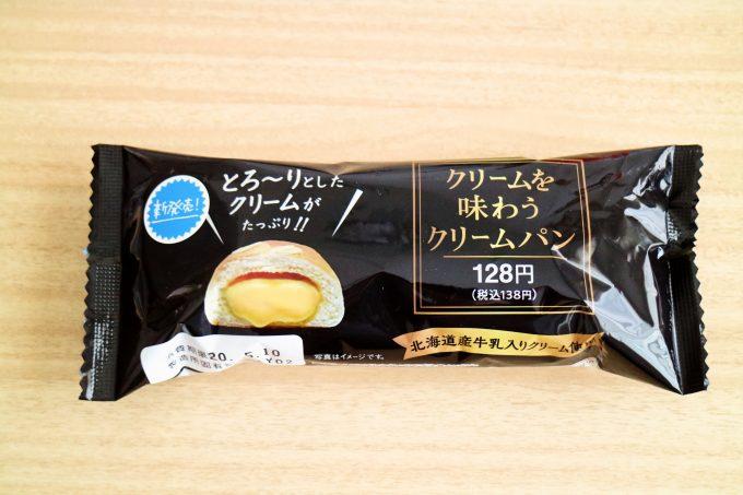 カスタードクリームがたっぷり♪「クリームを味わうクリームパン」