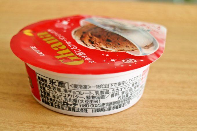暑い季節に食べたい♪「ガーナ カカオ感じるフローズンショコラ」