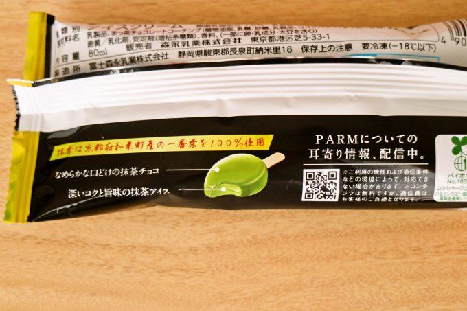 一番摘み茶葉 100%使用「PARM(パルム) 旨み抹茶」