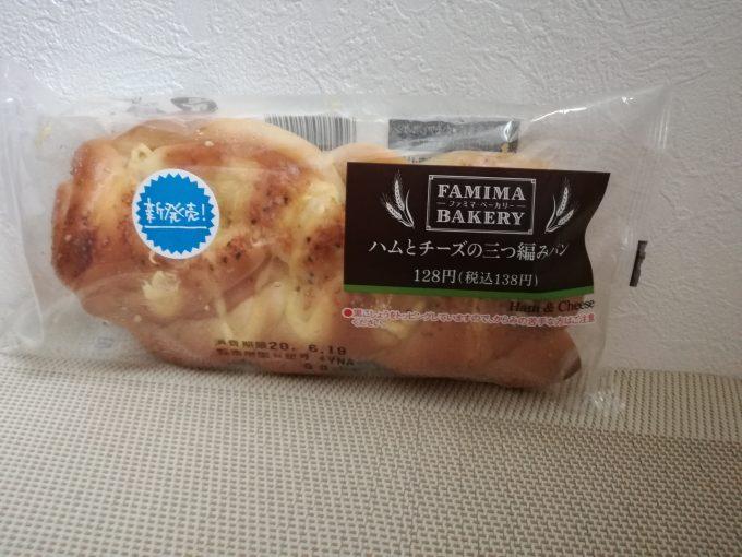 どーんとハムの存在感。ファミリーマート「ハムとチーズの三つ編みパン」
