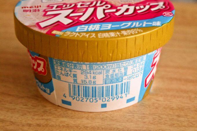 甘酸っぱい爽やかな味わい!「明治 エッセルスーパーカップ 白桃ヨーグルト味」