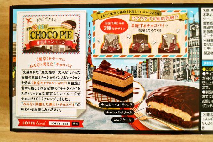 東京を旅している気分☆「世界を旅するチョコパイ <東京キャラメルショコラ>」