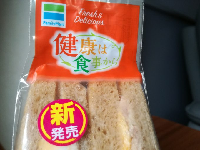 王道サンドをヘルシーに。ファミリーマート「全粒粉サンド ツナたまきゅうり」
