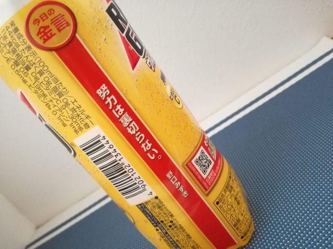 働く人の元気をチャージ!コカ・コーラ「リアルゴールド ウルトラチャージ レモン」