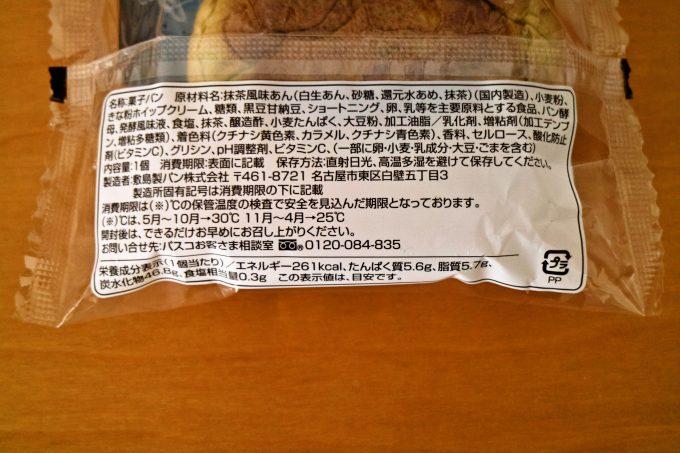抹茶の上品な味わい「抹茶あんぱん(きなこホイップ)」
