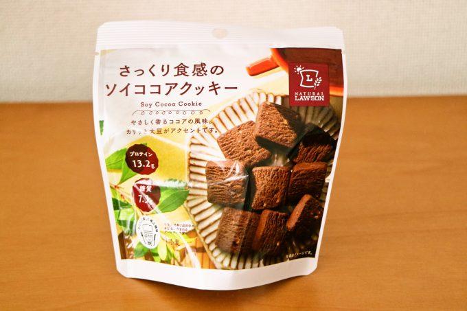 プロテインたっぷりで低糖質!「さっくり食感のソイココアクッキー」