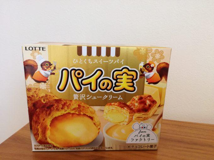 まるで洋菓子なスイーツパイ♥ロッテ「パイの実 贅沢シュークリーム」