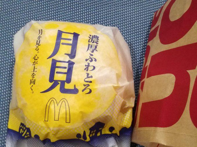秋マックの新商品!マクドナルド「濃厚ふわとろ月見」