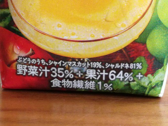 もはや「果物生活」レベル?カゴメ「野菜生活100 Smoothieシャインマスカット&シャルドネMix」