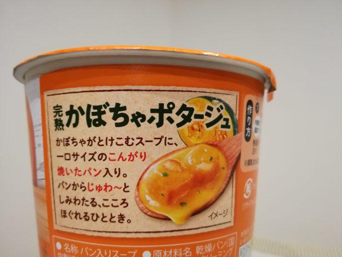 パンからじゅわ~としみわたる。ポッカ「じっくりコトコトパンかぼちゃポタージュ」