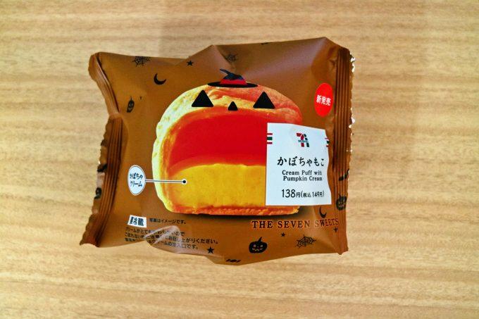 ハロウィン仕様「かぼちゃもこ」