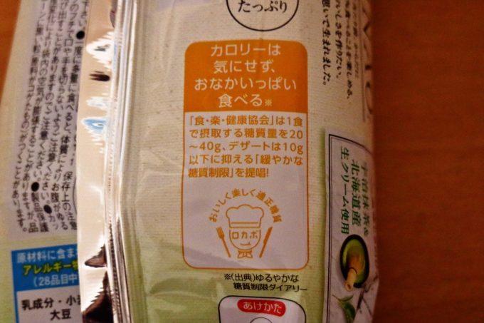 低糖質・低カロリーで食べても罪悪感なし!「SUNAO<かさね抹茶>」