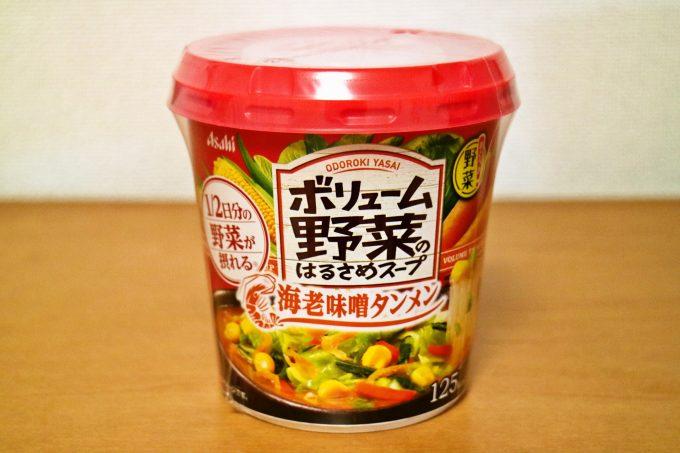 びっくりする量の野菜がうれしい!「ボリューム野菜のはるさめスープ」