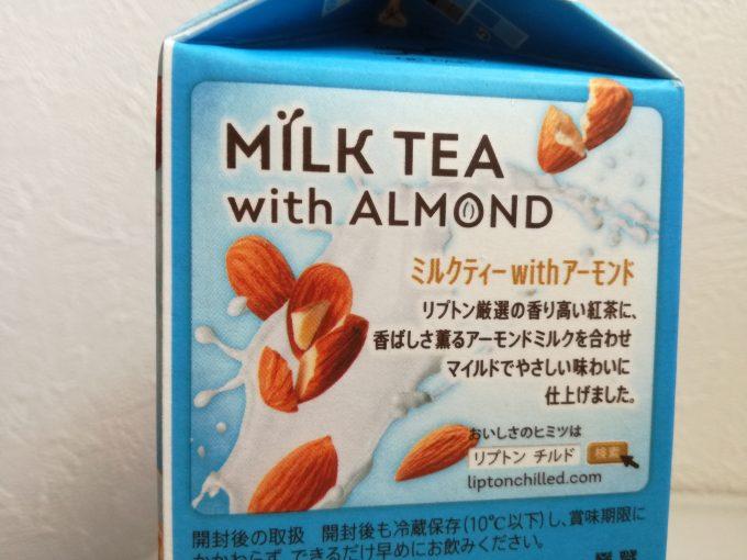 香ばしさ薫るミルクティー!森永乳業「リプトン ミルクティーwithアーモンド」