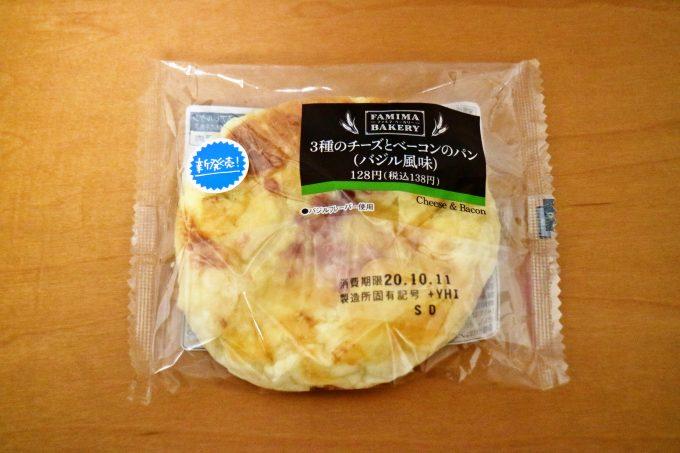 ランチにもぴったり「3種のチーズとベーコンのパン(バジル風味)」